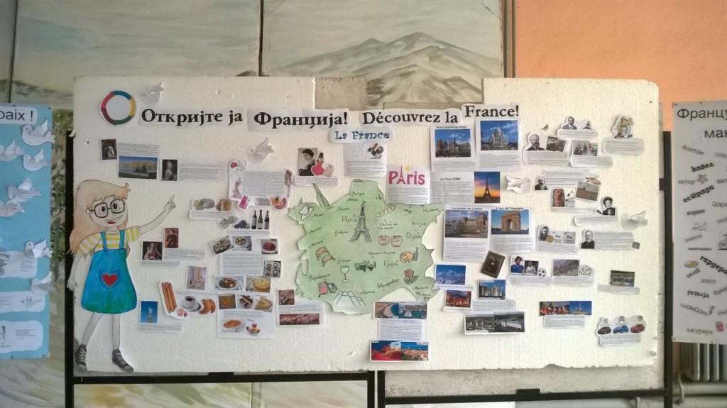 Откријте ја Франција